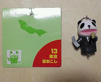 13 東京 雷おこし