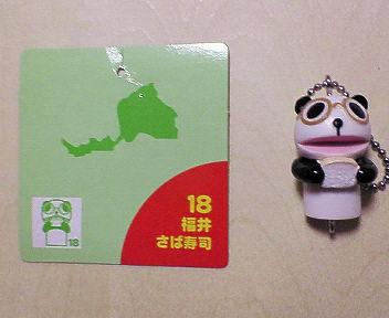 18 福井 さば寿司
