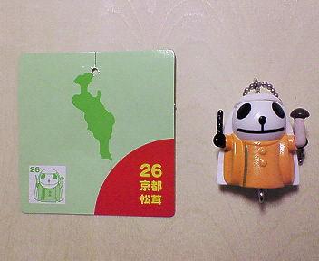 26 京都 松茸