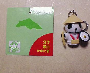 37 香川 かまたま