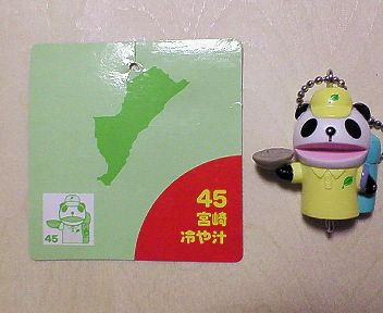 45 宮崎 冷や汁