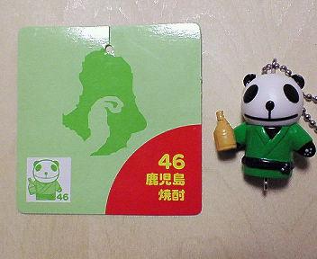 46 鹿児島 焼酎